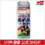 ソフト99 ホイールカラー(つや消しブラック)(ホイール?メッキ部分に直接塗れるアクリルラッカーペイント) SOFT99