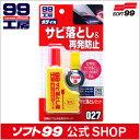 ソフト99【補修用品】サビ落としセット サビ落とし液:85g、サビ止め油:14ml  SOFT99