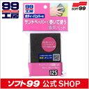 ソフト99【補修用品】サンドペーパー用研磨パッド  SOFT99