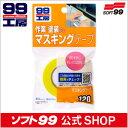 ソフト99【補修用品】マスキングテープ 1本(18mm×18m)  SOFT99