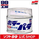 ソフト99【補修用品】ボデーパテ徳用缶 主剤:400g、硬化剤:15g <大型補修も可能な徳用ポリエステルパテ> SOFT99
