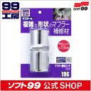 ソフト99【補修用品】マフラー耐熱バンドマルチ 1本(110×200mm) <複雑な形状に対応するマフラー補修用耐熱バンド> SOFT99 10P03Dec16