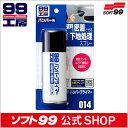 ソフト99【補修用品】バンパープライマー 100ml <バンパーに塗料を密着させる下地スプレー> SOFT99 10P03Dec16