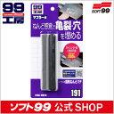 ソフト99【補修用品】マフラー用耐熱ねんどパテ 17g SOFT99