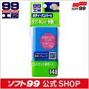 ソフト99【補修用品】コンパウンド専用スポンジ  SOFT99