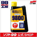 ソフト99【補修用品】液体コンパウンド9800 300ml  SOFT99