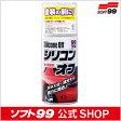 ソフト99【補修用品】シリコンオフ300 300ml <脱脂作業の定番商品> SOFT99 0613bonus_coupon