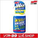 ソフト99【ワックス】フクピカトリガー 400ml <スプレーして拭くだけで手軽に洗車&ワックス効果を発揮> SOFT99