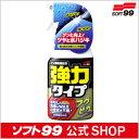 ソフト99【ワックス】フクピカトリガー強力タイプ 400ml  SOFT99