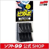 ソフト99【洗車用品】ピタスポ 2個入 <タイヤの隅々までムラなく塗りこめるタイヤワックス専用スポンジ> SOFT99 02P13Dec14