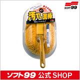 ソフト99【洗車用品】汚れ泥棒 SOFT99