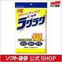 ソフト99【洗車用品】ニューカーラグラグ 12枚入  SOFT99