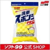 ソフト99【洗車用品】洗車スポンジ PRO SOFT99