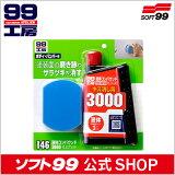 ソフト99【補修用品】液体コンパウンド3000仕上げセット 300ml <新開発「ミガキ専用スポンジ(PAT-P)」をセットした微粒子タイプの研磨剤> SOFT99