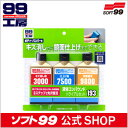 ソフト99【補修用品】液体コンパウンドトライアルセット 80ml×3種  SOFT99