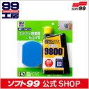 ソフト99【補修用品】液体コンパウンド9800仕上げセット 300ml  SOFT99
