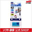 ソフト99【補修用品】【サンドペーパー】サンドキューブ SOFT99