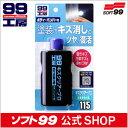 ソフト99【補修用品】キズクリアープロ 125ml SOFT99