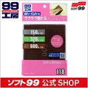 ソフト99【補修用品】サンディングメッシュシート  SOFT99