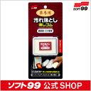 ソフト99 【SOFT99】 革専用汚れ落とし消しゴム (表皮革・ヌメ革用) 05P01Oct16