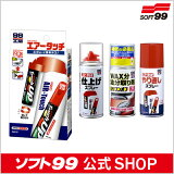 ソフト99【SOFT99】エアータッチ初めてでも安心セット定番ペイント用(定番カラーのタッチアップペン別売)