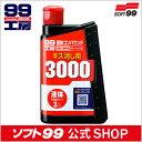 ソフト99【補修用品】液体コンパウンド3000 300ml  SOFT99 10P03Dec16