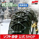 ショッピングスタッドレスタイヤ ソフト99 救急隊ネット KK-20 【非金属タイヤチェーン】