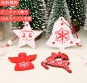 ショッピングクリスマスツリー 送料無料 クリスマスツリー クリスマス飾り 可愛い 12点入り トナカイ 置物 木製 4タイプ 部屋飾り 玄関置物 ギフト 可愛い おしゃれ オーナメント 人気プレゼント