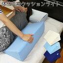 体位変換クッション ライト 腰痛対策 腰痛 介護用クッション 低反発 三角クッション 軽量化 自宅介護 底つき防止