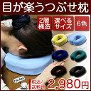 目が楽なMEGARAKUうつぶせ枕 純日本製100% 低反発 うつぶせ お昼寝 まくら【低反発 クッ
