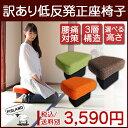 【訳あり正座椅子】純日本製100% Fisland 高品質 低反発クッション 使用 正座椅子低反発 クッション 椅子 CUSHION 腰痛対策 正座椅子 腰痛 オレンジ 緑 ライトグリーン ダークブラウン【正座椅子】