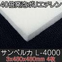 サンペルカL-4000 【厚み3mm 480X480 4枚入】