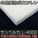サンペルカL-4000 【厚み10mm 1000X1000 1枚入】