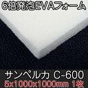 サンペルカC-600 【厚み5mm 1000X1000 1枚入】