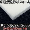 サンペルカC-3000 【厚み3mm 480X480 4枚入】