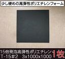 サンペルカ T-15#2 【厚み3mmx1000x1000 1枚入】