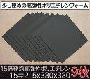 サンペルカ T-15#2 【厚み5mmx330x330 9枚入】