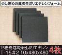 サンペルカ T-15#2 【厚み10mmx480x480 4枚入】