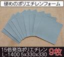 サンペルカ L-1400 【厚み5mmx330x330 9枚入】