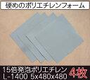 サンペルカ L-1400 【厚み5mmx480x480 4枚入】