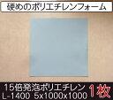 サンペルカ L-1400 【厚み5mmx1000x1000 1枚入】