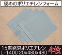 サンペルカ L-1400 【厚み20mmx480x480 4枚入】