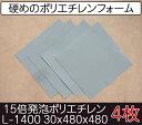 サンペルカ L-1400 【厚み30mmx480x480 4枚入】