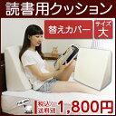 【読書用クッション替えカバー】ベッド専用低反発読書用クッション(大)こちら替えカバーのみの商品になります。腰痛対策 背中クッション 本 ベッド用 スマートフォン...