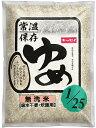 【送料無料】常温保存 キッセイゆめ1/25 無洗米 1kg×5袋 炊飯 低たんぱく ごはん ご飯【YS】