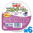 おいしくサポート エネルギーゼリー ミックスベリー 98g×6個セット ハウス食品【YS】【05P03Dec16】