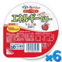 おいしくサポート エネルギーゼリー りんご 98g×6個セット ハウス食品【YS】【05P03Dec16】
