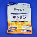 【コンビニ受け取り不可】【メール便】ファンケルFANCL キトサン約30日分120粒 【SM】