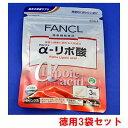 ファンケルFANCLα-リポ酸 約90日分 90粒×3袋(徳用3袋セット)【P19Jul15】【SM】