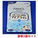 ファンケルFANCLブルーベリー&DHAアイブライト 約90日分 30粒×3袋(徳用3袋セット)【P19Jul15】【SM】